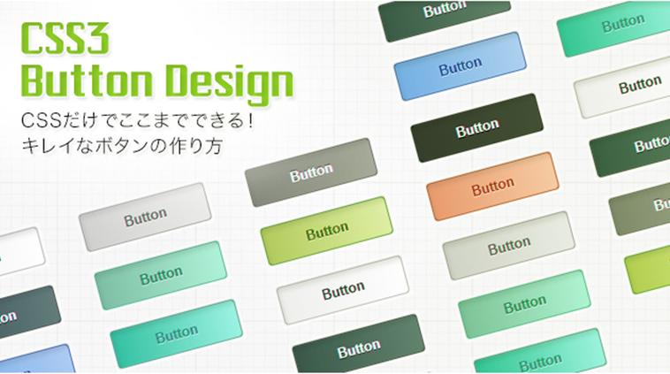 CSSだけでここまでできる!キレイなボタンの作り方 | Web制作会社スタイル