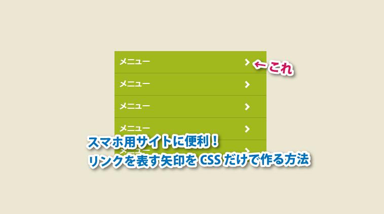 スマホ用サイトに便利! リンクを表す矢印をCSSだけで作る方法 Webpark