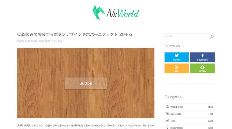 CSSのみで実装するボタンデザインやホバーエフェクト 20+α | NxWorld