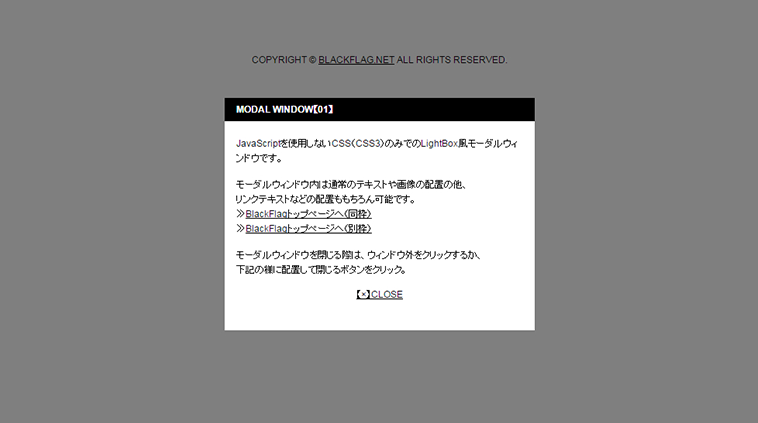 CSS(CSS3)のみでLightbox風モーダルウィンドウを作成する方法   BlackFlag