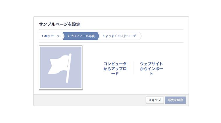 Facebookページを作成