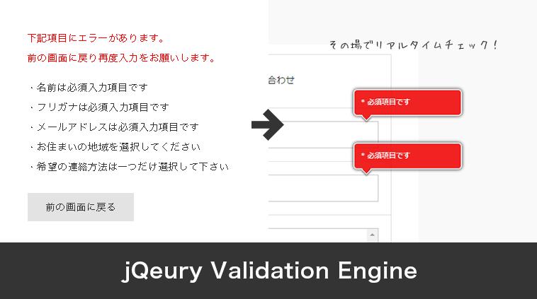 jQuery Validation Engineを導入しよう