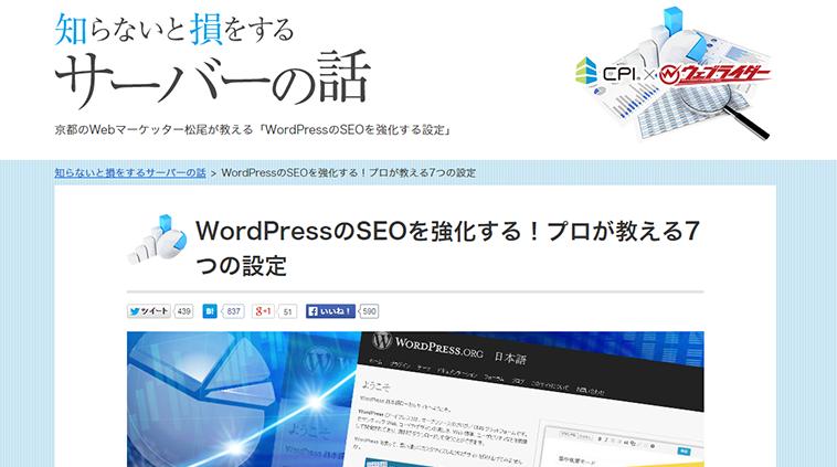 WordPressのSEOを強化する7つの設定