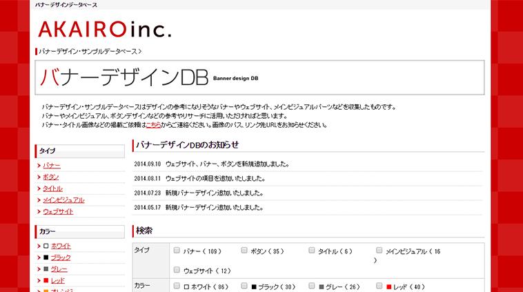 バナーデザイン・サンプルデータベース|ホームページ作成 AKAIRO株式会社(アカイロ)