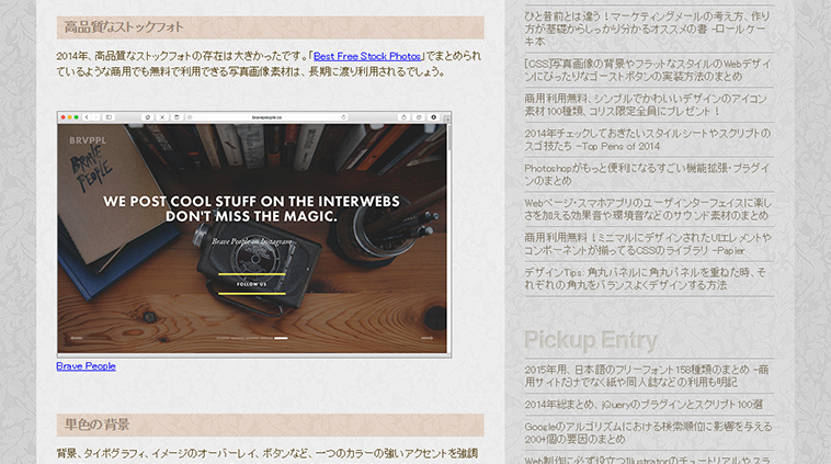 2015年、現在のWebデザインを確認しながらこれからのトレンドを探る