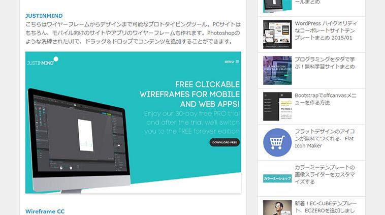 Web・アプリ開発に使える無料のワイヤーフレームツールまとめ