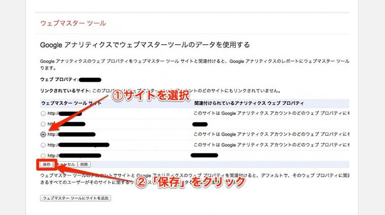 必ず設定したい!Googleアナリティクスを導入したら最初に行うべき基本設定