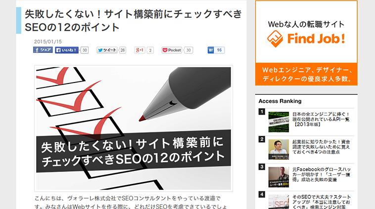 失敗したくない!サイト構築前にチェックすべきSEOの12のポイント