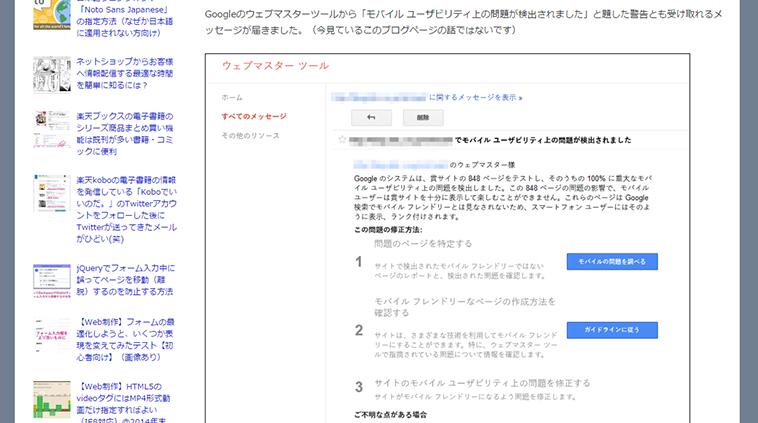 今すぐスマホ対応せよ!Googleから「重大なモバイルユーザビリティ上の問題を検出」と警告が来た!