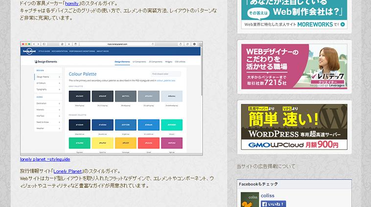 Webデザインの勉強になる!有名ブランドサイトのスタイルガイドのまとめ
