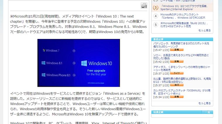 「Windows 10」は期間限定で無償アップグレード可能 - Win 7以降が対象