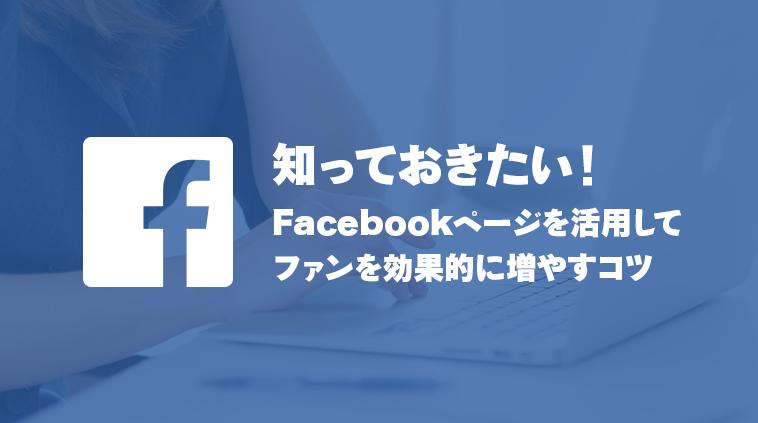 Facebookページを活用してファン(いいね!)を効果的に増やす運営のコツとは