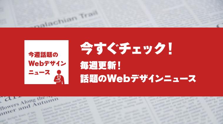今週話題のWebデザインニュース