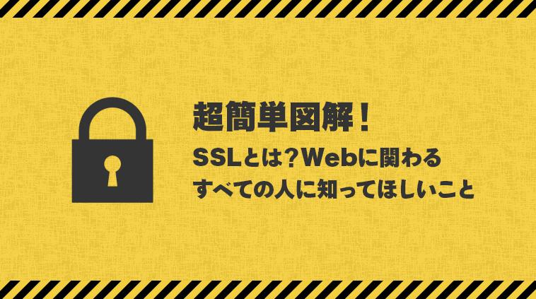 超簡単図解!SSLとは?その必要性とは?