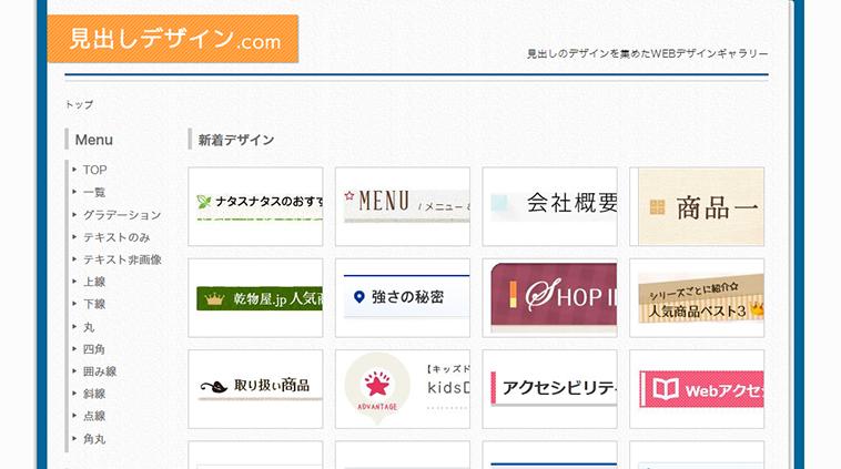 見出しデザイン.com