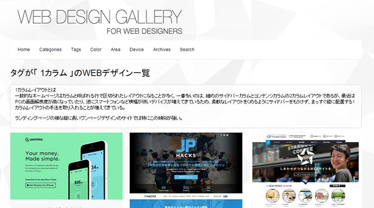 WEBデザインギャラリー