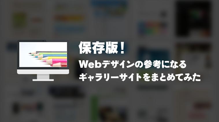 保存版!Webデザインの参考になるギャラリーサイトをまとめてみた