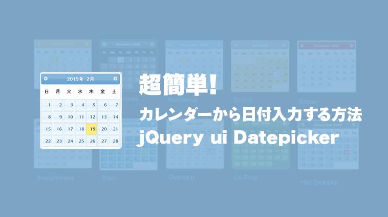 超簡単!カレンダーから日付入力する方法:jQuery ui Datepicker