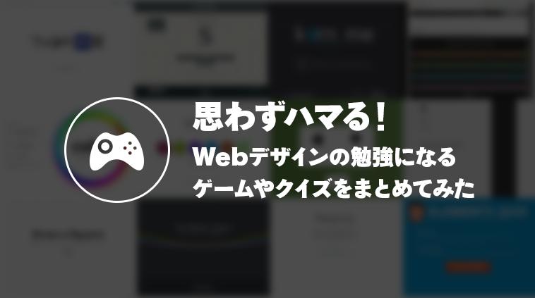 思わずハマってしまう!Webデザインの勉強になるゲームやクイズをまとめてみた
