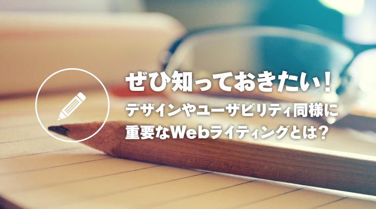 Webに関わる全ての人が知っておきたい、Webライティングとは?