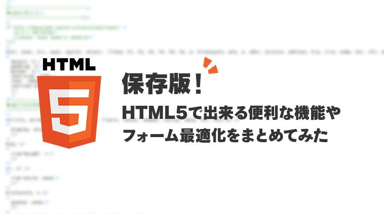 保存版!HTML5で改めてやっておきたいことやフォーム最適化をまとめてみた