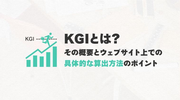 KGIとは?その概要とウェブサイトにおける具体的な算出方法のポイント