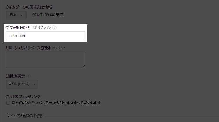 """デフォルトページに""""index.html""""を入力する"""