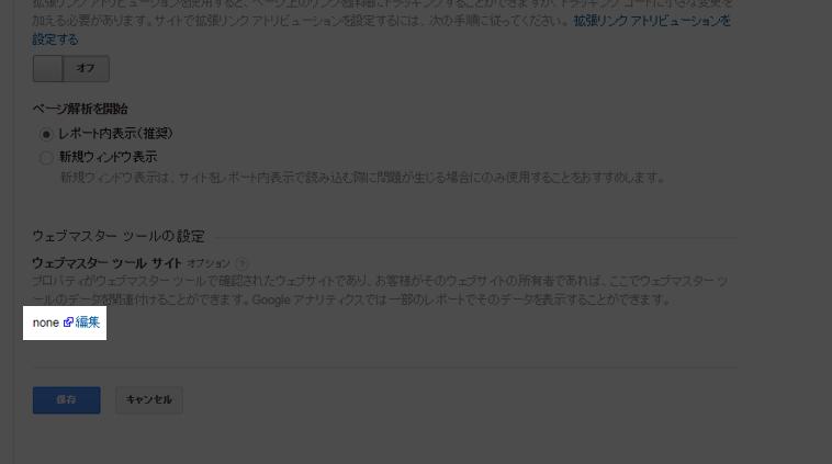3:ページ下部のウェブマスターツールの設定内「編集」をクリック