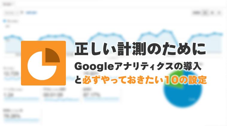 超簡単!Googleアナリティクスの導入と必ずやっておきたい10の設定