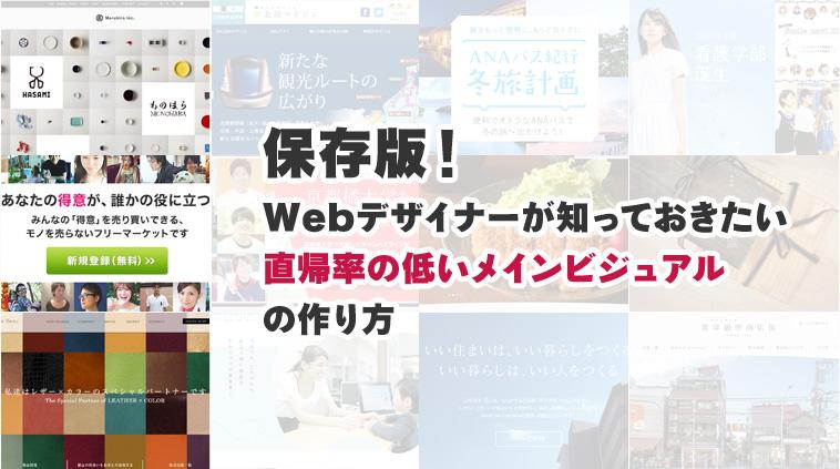 Webデザイナーが知っておきたい直帰率の低いメインビジュアルの作り方